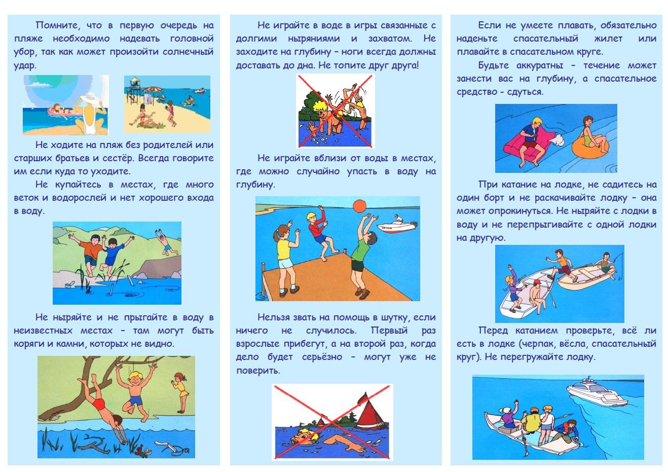 Безопасное поведение на водоеме летом картинки