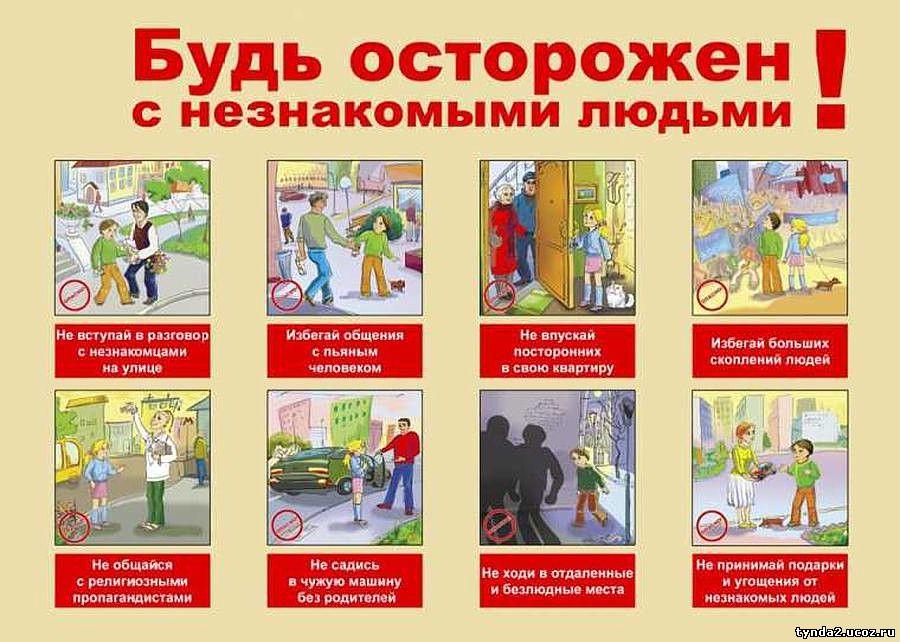 Картинки по запросу памятка предупреждение терроризма экстремизма